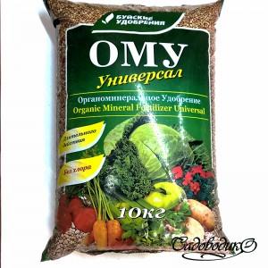 ОМУ универсальное 10кг
